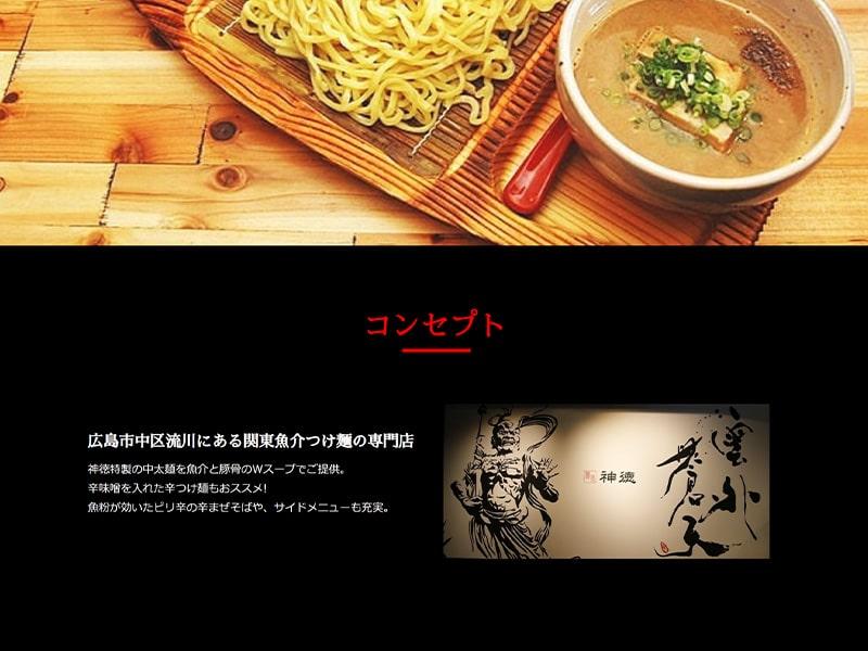 麺場神徳1