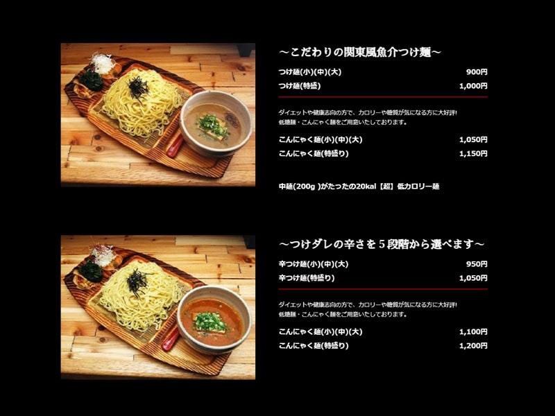 麺場神徳2