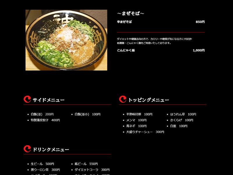 麺場神徳3